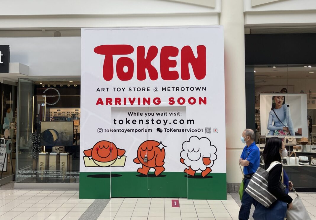 Future location for Token Toy Store at Metropolis at Metrotown